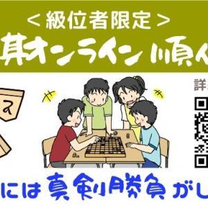【級位者限定・将棋オンライン順位戦・第2日(8/11)】大熱戦が繰り広げられています。
