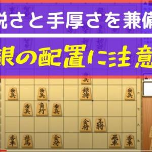 【2020.05.21 将棋講師の日記】二枚の銀の配置に注意‼