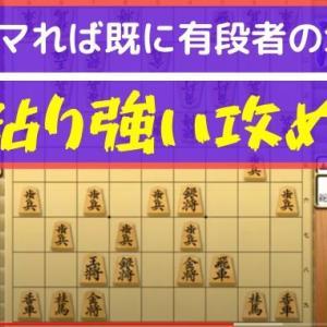 【2020.05.27 将棋講師の日記】 ハマれば既に有段者の域「粘り強い攻め」