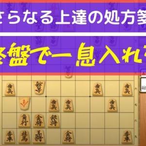 【2020.05.29 将棋講師の日記】さらなる上達の処方箋「終盤で一息入れる」
