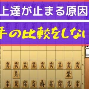 【2020.06.03 将棋講師の日記】上達が止まる原因「候補手の比較をしない」