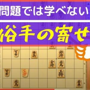【2020.06.07 将棋講師の日記】問題では学べない「俗手の寄せ‼」