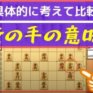 【2020.06.10 将棋講師の日記】「複数の手を比較」することで大局観を育てる