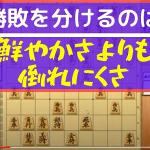 【2020.06.12 将棋講師の日記】勝敗を分けるのは「鮮やかさよりも倒れにくさ」