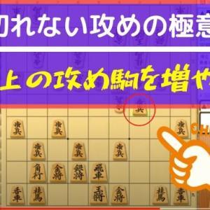 【2020.06.18 将棋講師の日記】切れない攻めの極意「盤上の攻め駒を増やせ!」