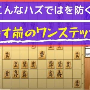 【2020.06.22 将棋講師の日記】「こんなハズでは・・・」にならない指す前のワンステップ