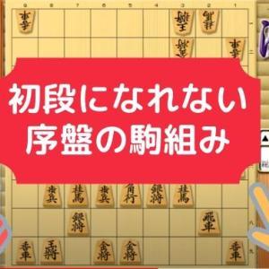 【第11回 将棋の初段になれる手、なれない手】初段になれない序盤の駒組み