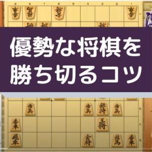 第17回 優勢な将棋を勝ち切るのに大切な○○決め‼