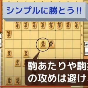 第20回 シンプルに勝とう‼「駒当たりや駒損の攻めは避けよう」