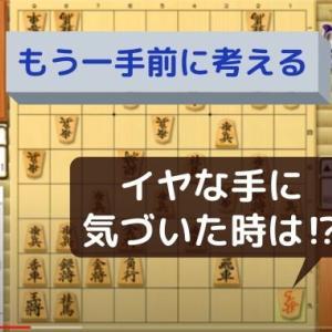 第21回 もう一手前に考える‼【将棋・初段を目指す棋譜プチ解説】