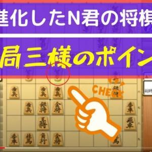 【2020.07.11 将棋講師の日記】進化したN君の将棋「3局三様のポイント」