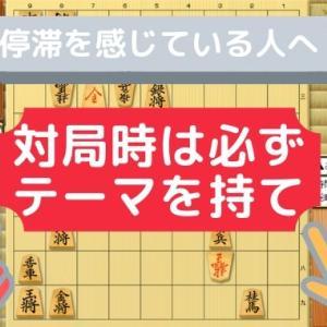 【第13回 将棋の初段になれる手、なれない手】停滞を感じているなら「対局にテーマを設定せよ‼」