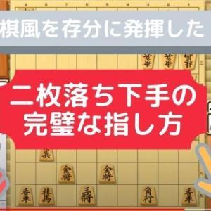 【第14回 将棋の初段になれる手、なれない手】二枚落ちで上手に何もなせない完ぺきな指し方