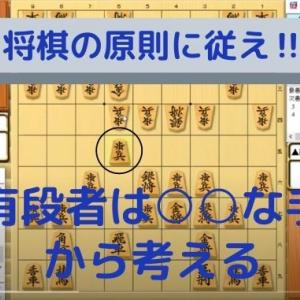 【2020.08.03 棋譜診断】将棋の根本原則から指し手を考えよう‼・Kくん