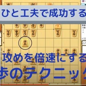 第26回 ひと工夫で成功する「攻めを倍速にする歩のテクニック」【将棋・初段を目指す棋譜プチ解説】