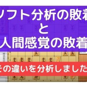 【2020.08.26 棋譜診断】「将棋ソフトによる敗着」と「人間にとっての敗着」の違い⁉