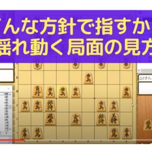 【2020.09.02 棋譜診断】刻々と状況が変わる局面でどんな方針で指すのか?