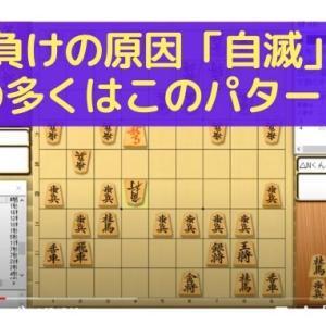 【2020.09.12 棋譜診断】負けの原因「自滅」の多くはこのパターン‼