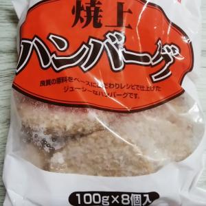 業務スーパーの焼上ハンバーグでアレンジいろいろ、一個37円!