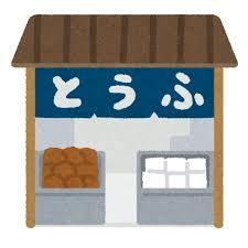 とってもリーズナブル!お豆腐やさんで買えるダイエット食品、通販もあります