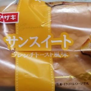 ヤマザキのサンスイート フレンチトースト風味、感動の美味しさ!