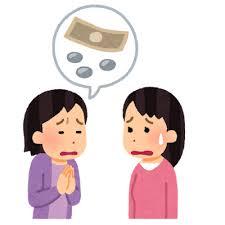 あんたはお金に汚い!ずいぶん前に妹に言われた言葉です。