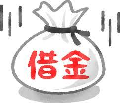 借金があるから頑張れる、時々それが重荷にもなる