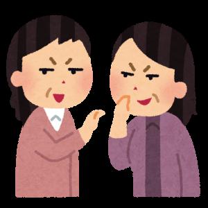女の職場、ショック!仲が良いと思っていた同僚に悪口を言われていました。