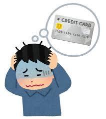 借金地獄の始まり?息子にクレジットカードが届く