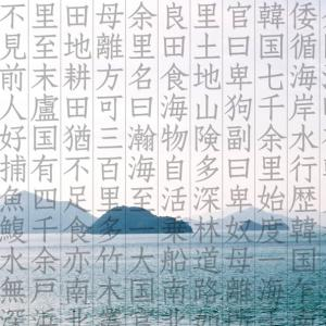 「魏志倭人伝」を全文現代語訳してみる〈1〉倭人の国々を行く(前半)