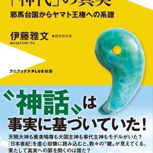 『日本書紀「神代」の真実』10月8日発売です!