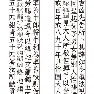 「魏志倭人伝」後世改ざん説を時系列で検証する!〈2〉