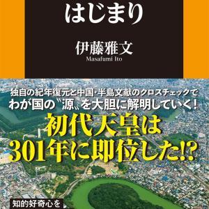 「令和」のはじめに、日本のはじまりを考えてみませんか?