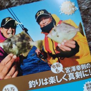 宮澤 幸則 釣りは楽しく真剣に!