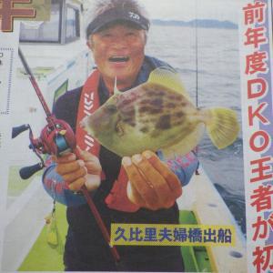 カワハギ奥妙・週刊つりニュース