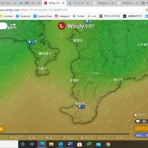 Windy どちらを見ますか?