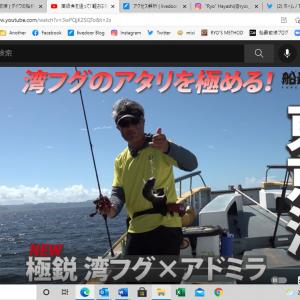 極鋭湾フグ インプレッション動画発信