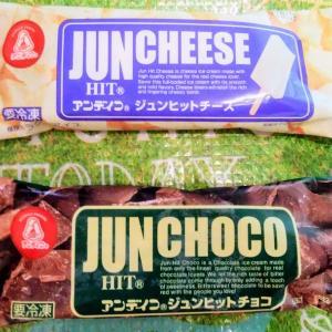 アンディコ「ジュンヒット チーズ&チョコ」 アイス