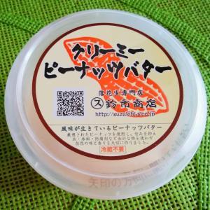地元応援!千葉県産のピーナッツバターをぜひ食べてみて