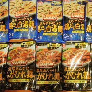 お試し!「味の素Cook Do® ふかひれ麺用/白湯麺用」