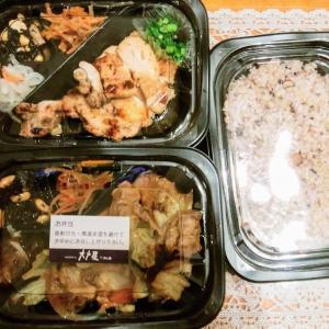 大戸屋のお弁当「もろみチキン・豆鼓炒め・四元豚の生姜焼き」