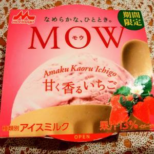 最高のいちごミルクアイス♪「MOW(モウ)甘く香るいちご」