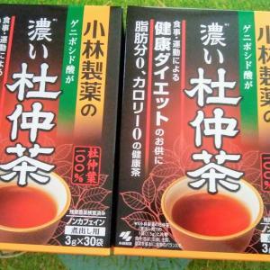 健康ダイエットに効きますように!「濃い杜仲茶」をお試し
