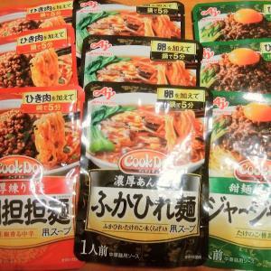 手軽でおいしい♪味の素Cook Do®麺用スープお試ししました