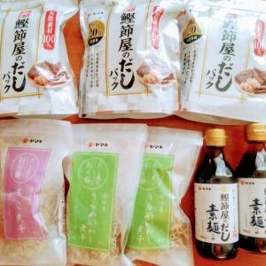 ヤマキ  鰹節屋のだしパック/だし屋の削り節/素麺つゆをお試し