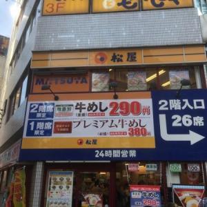 東京23区内でも290円の牛めしが食える松屋がある!?