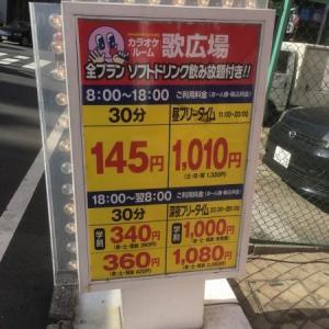 歌広場の値段が上がっている件