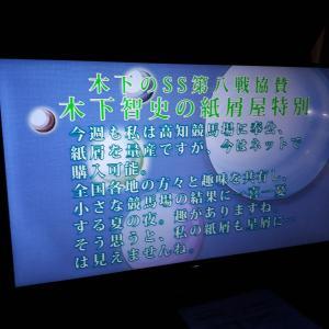 個人協賛の極! ☆木下智史のサマーシリーズ☆ 高知競馬