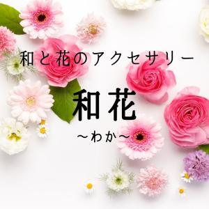 姉妹ブランド~和花~