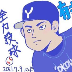 Welcome to Yokohama! Ariyoshi san